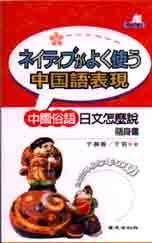 中國俗語日文怎麼說隨身書