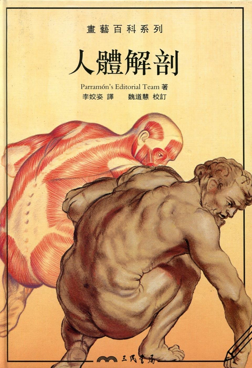 人體解剖 /