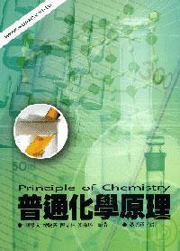 普通化學原理
