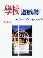 學校遊戲場 =  School Playgrounds /