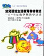 幼兒環境生活教育教材教法:5~6足歲學期教學計畫