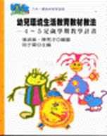 幼兒環境生活教育教材教法 :  4-5足歲學期教學計畫 /
