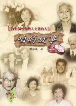 咱的故事 :  16對海外臺灣人夫妻的人生 /