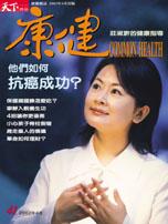 (雜誌)《康健雜誌》三年36期...