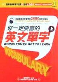 你一定要會的英文單字 = Words you