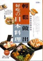輕鬆做出好吃の日本料理