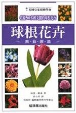 球根花卉園藝圖鑑