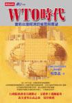 WTO時代 :  當前台灣經濟的省思與展望 /