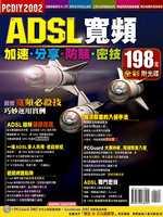 ADSL寬頻:加速.分享.防駭.密技
