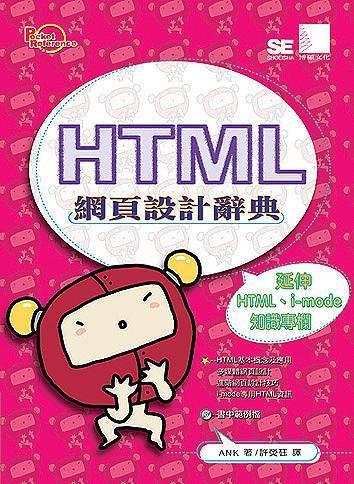 HTML網頁設計辭典