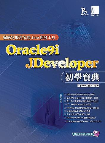 Oracle 9i JDeveloper初學寶典