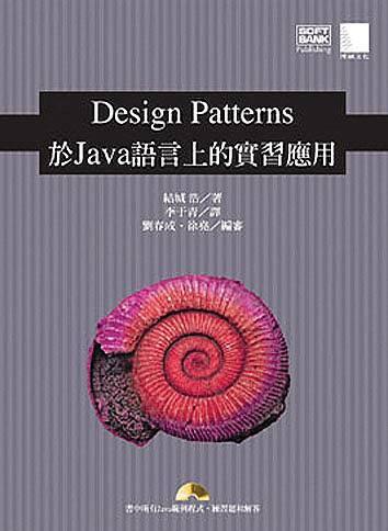 Design Pattern於Java語言之實習應用