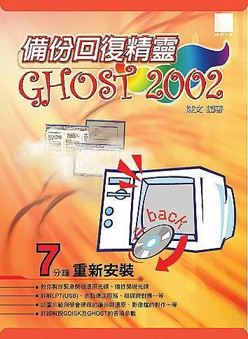 備份回復精靈Gost 2002