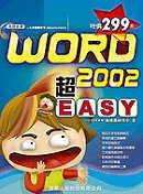 Word 2002非常Easy /