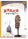 麥克風試音:黃國峻的黑色Talk集