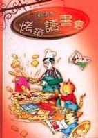 劉清彥─烤箱讀書會