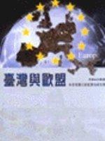 臺灣與歐盟 /