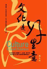 文化是好生意