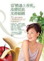 當「醋遇上香蕉」,皮膚從此光滑細緻:32則讓你擁有的超強免疫力的[雞尾酒式]保健方