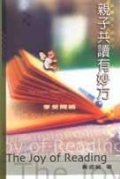 享受閱讀:親子共讀有妙方