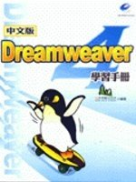 Dreamweaver 4中文版學習手冊
