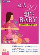 女人30想生BABY