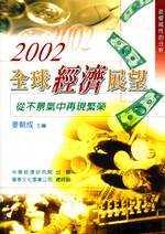 2002全球經濟展望 :  從不景氣中再現繁榮 /