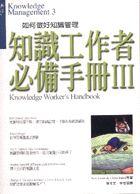 知識工作者必備手冊:如何做好知識管理