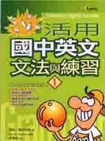 活用國中英文文法與練習