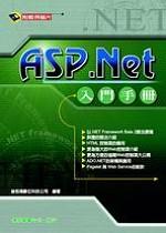 ASP.NET入門手冊