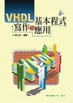 VHDL基本程式寫作及應用
