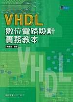 VHDL數位電路設計實務教本