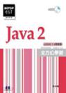 Java2 全方位學習