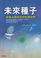 未來種子:人類未來的世界和科學