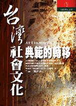臺灣社會文化典範的轉移:臺灣大轉型的歷史和宏觀記錄