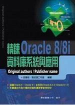 精鍊Oracle 8/8i資料庫系統與應用