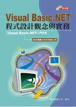 Visual Basic.NET程式設計觀念與實務:Visual Basic.NET入門手冊
