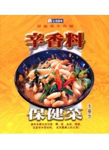 辛香料保健菜