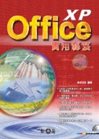 Office XP實用祕笈 /