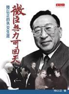 微臣無力可回天 :  陸以正的外交生涯 = Valiant but fruitless ndeavors :memoits of I-cheng Loh /