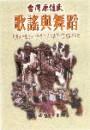 台灣原住民歌謠與舞蹈