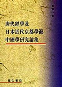 唐代經學及日本近代京都學派中國學研究論集