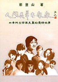 人間花草太匆匆:卅年代女作家美麗的愛情故事