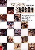 六0年代台灣攝影圖像
