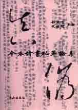 今本竹書紀年論集 =  Studies on the modern text of the BambooAnnals /
