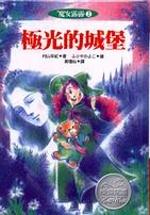 魔女露露,極光的城堡