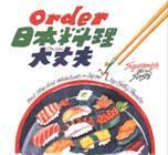 Order 日本料理大丈夫