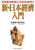 新.日本經濟入門!!:看漫畫認識21世紀的世界經濟!!