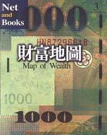 財富地圖 =  Map of wealth /