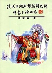 清代中期燕都梨園史料評藝三論研究